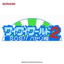 ワイワイワールド2 SOS!!パセリ城 サウンドトラック (FC版)/コナミ矩形波倶楽部