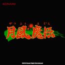 月風魔伝 サウンドトラック (FC版)/コナミ矩形波倶楽部