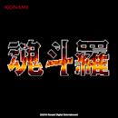 魂斗羅 サウンドトラック (MSX版)/コナミ矩形波倶楽部