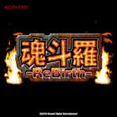 魂斗羅ReBirth サウンドトラック (Wii版)/コナミ矩形波倶楽部