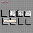 謎の壁 ブロックくずし サウンドトラック (FC/DISK版)/コナミ矩形波倶楽部
