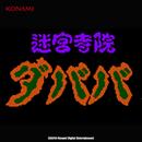 迷宮寺院ダババ サウンドトラック (FC/DISK版)/コナミ矩形波倶楽部