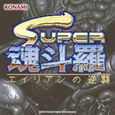 SUPER魂斗羅 エイリアンの逆襲 サウンドトラック (アーケード版)/コナミ矩形波倶楽部
