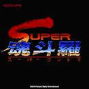 SUPER魂斗羅 サウンドトラック (FC版/モバイル版・FM音源バージョン・PCM音源バージョン)/コナミ矩形波倶楽部