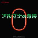 アルマナの奇跡 サウンドトラック (FC/DISK版)/コナミ矩形波倶楽部