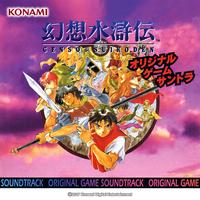 幻想水滸伝 ORIGINAL GAME SOUNDTRACK