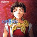 幻想水滸伝II ORIGINAL GAME SOUNDTRACK Vol.1/コナミ矩形波倶楽部