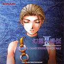 幻想水滸伝II ORIGINAL GAME SOUNDTRACK Vol.2/コナミ矩形波倶楽部