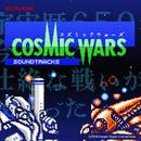 COSMIC WARS SOUNDTRACKS/コナミ矩形波倶楽部