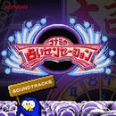 コナミの占いセンセーション SOUNDTRACKS (MSX版)/コナミ矩形波倶楽部