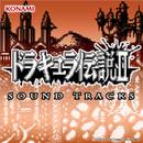 ドラキュラ伝説II SOUNDTRACKS (GB版)/コナミ矩形波倶楽部