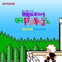 悪魔城すぺしゃる ぼくドラキュラくん SOUNDTRACKS (FC版)