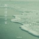 連続ドラマW「坂の途中の家」オリジナルサウンドトラック/yuma yamaguchi