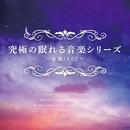 究極の眠れる音楽シリーズ ~安眠JAZZ~/Various Artists