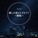 癒しの夜ジャズピアノ ~睡眠~/Various Artists