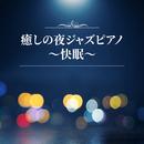 癒しの夜ジャズピアノ ~快眠~/Various Artists