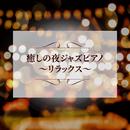 癒しの夜ジャズピアノ ~リラックス~/Various Artists
