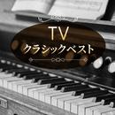 TVクラシックベスト/Various Artists