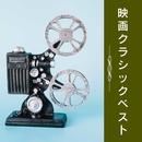 映画クラシックベスト/Various Artists