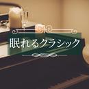 眠れるクラシック/Various Artists