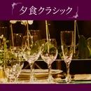 夕食クラシック/Various Artists