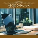 仕事クラシック/Various Artists