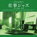 仕事ジャズ ~For Remote Work~/Various Artists