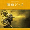 映画ジャズ/Various Artists