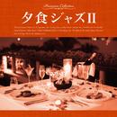夕食ジャズII/Various Artists