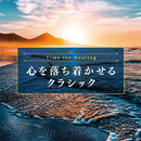 Time for Healing ~心を落ち着かせるクラシック~/Various Artists