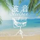 波音Steelpan/V.A