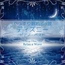 ぐっすり眠れるα波 ~ ディズニー ピアノ・ベスト/Relax α Wave