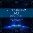 ぐっすり眠れるα波 ~ MJ ピアノ・ベスト/Relax α Wave