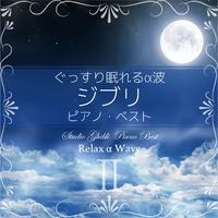 ぐっすり眠れるα波 ~ ジブリ ピアノ・ベストII