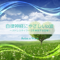 自律神経にやさしいα波 ~ストレスやイライラを解消する音楽~
