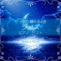 ぐっすり眠れるα波 ~ ジャズ ピアノ・ベスト