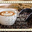 ゆったり聴きたいカフェBGM プレミアムジャズベスト/Cafe lounge Jazz