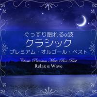 ぐっすり眠れるα波 ~ クラシック プレミアム・オルゴール・ベスト