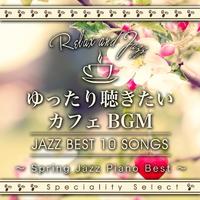 ゆったり聴きたいカフェBGM Spring Jazz Piano Best
