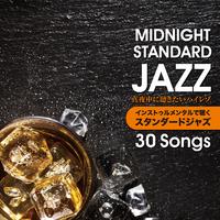 MIDNIGHT Hi-Res: 真夜中に聴きたいハイレゾ -インストゥルメンタルで聴くスタンダードジャズ 30曲-