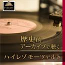 歴史的アーカイブで聴くハイレゾモーツァルト/Various Artists