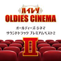 ハイレゾ・オールディーズ・シネマ サウンドトラック・プレミアムベスト 2