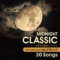 MIDNIGHT Hi-Res: 真夜中に聴きたいハイレゾ - ピアノとストリングスで聴くクラシック30曲
