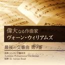 """偉大なる作曲家 """"ヴォーン・ウィリアムズ"""" 最後の交響曲 第9番/ロンドン交響楽団、エイドリアン・ボールト指揮"""