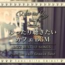 ゆったり聴きたいカフェBGM ~ Premium Jazz Groove Best/Various Artists