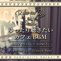 ゆったり聴きたいカフェBGM 〜 Premium Jazz Groove Best