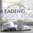 読書のためのBGM ~Concentrate & Relax~ しっかり集中&ゆったり聴きたいアコースティック・ボッサ/Various Artists