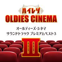 ハイレゾ・オールディーズ・シネマサウンドトラック・プレミアムベスト3