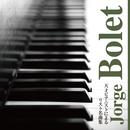 """天才ピアニストによるリスト名曲集 """"Jorge Bolet""""/Jorge Bolet"""