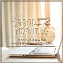 すっきり目覚めのBGM ~一日を快適に始めるクラシック~/Various Artists